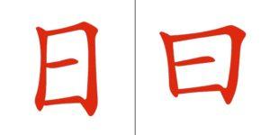 Caratteri cinesi quasi identici: confronto tra 日 e 曰