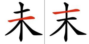 Caratteri cinesi quasi identici: confronto tra 未 e 末