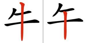 Caratteri cinesi quasi identici: confronto tra 牛 e 午