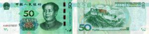 Moneta cinese: banconota da 50元