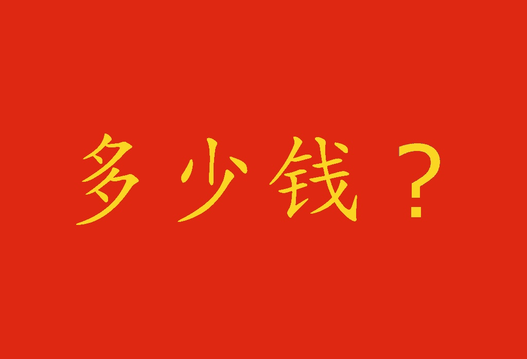 """""""Quanto costa"""" in cinese. Come chiederlo?"""