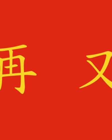 come dire di nuovo in cinese