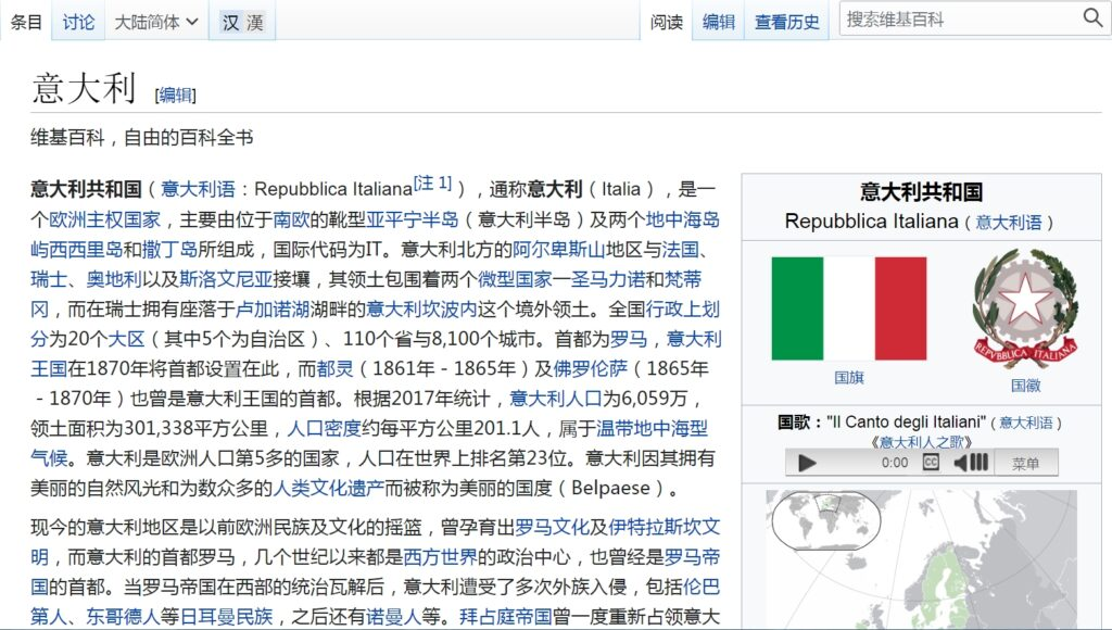 Pagina di Wikipedia in cinese