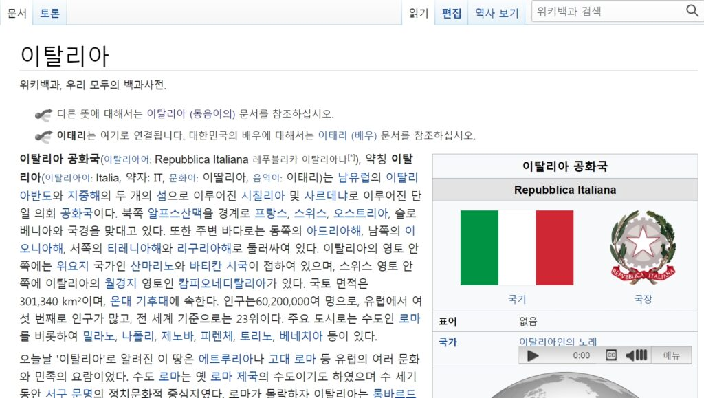 Pagina di Wikipedia in coreano