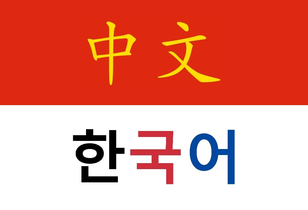 Confronto tra le lingue cinese e coreano