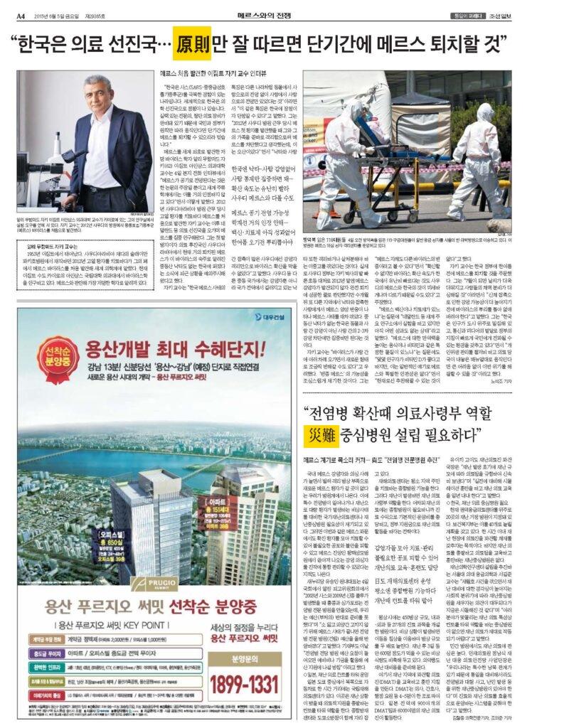 Cinese e coreano: hanja in un giornale coreano