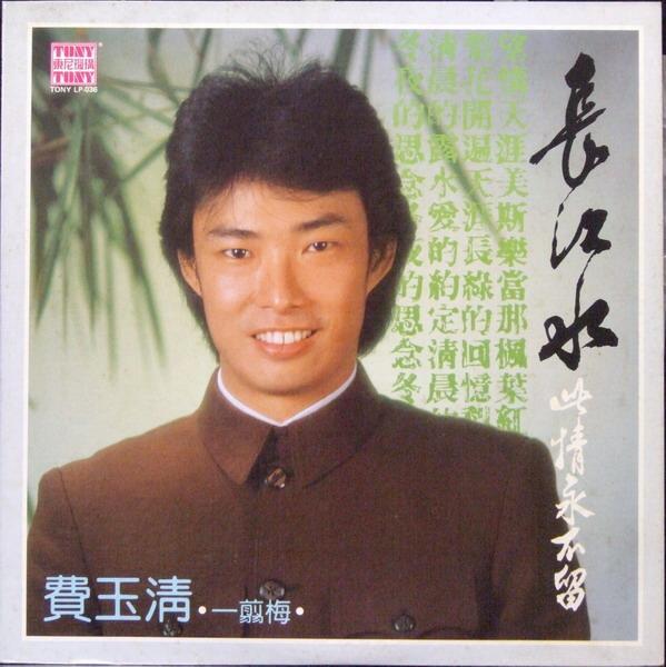 Xue hua piao piao: copertina di 長江水