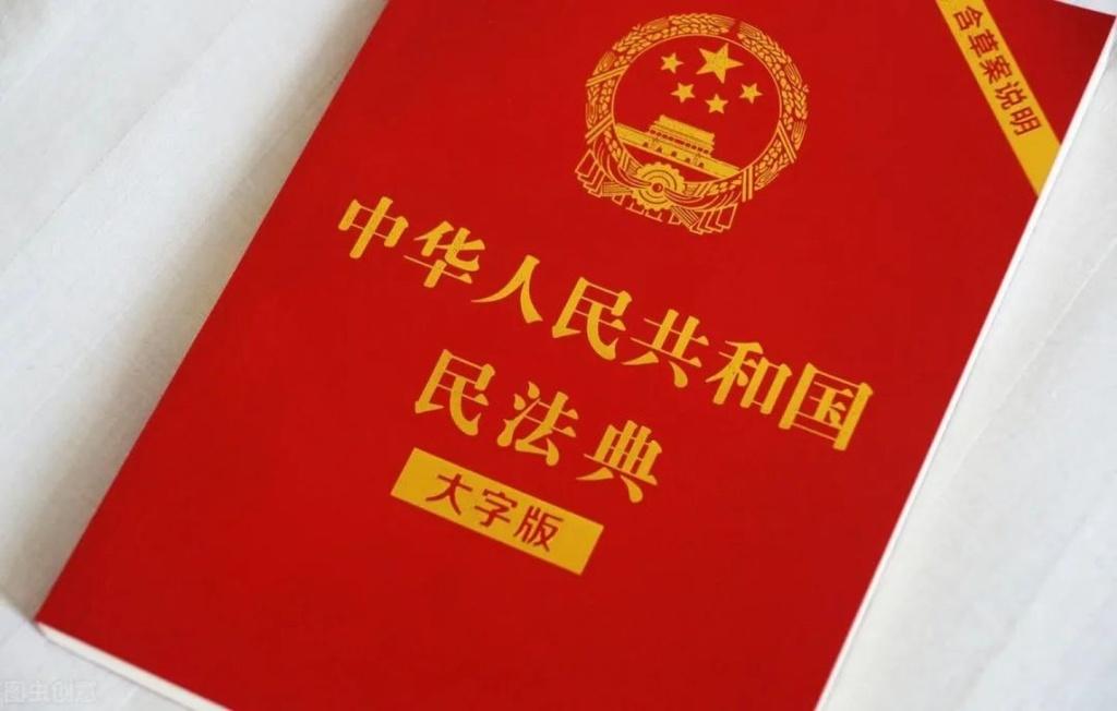 Codice civile cinese: una breve storia