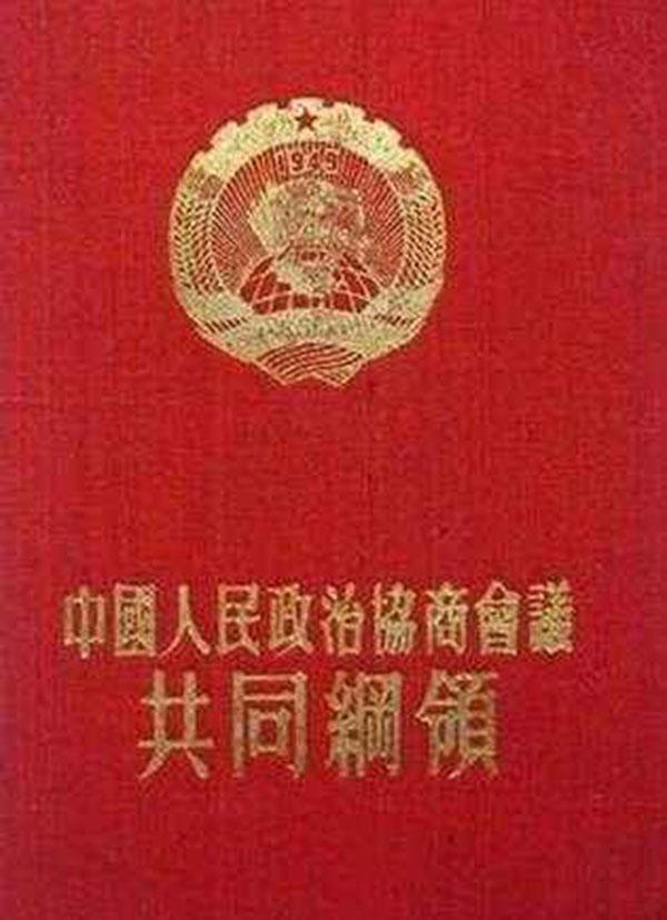 Programma comune della conferenza politico consultiva del popolo cinese