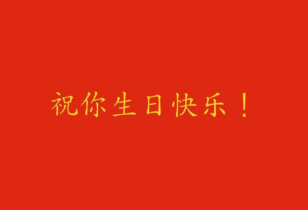 Auguri di buon compleanno in cinese