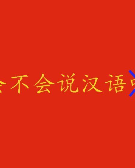 Errori grammaticali in cinese