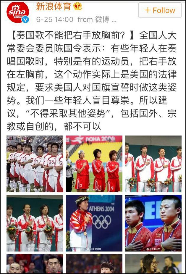Mano sul cuore durante l'inno nazionale cinese