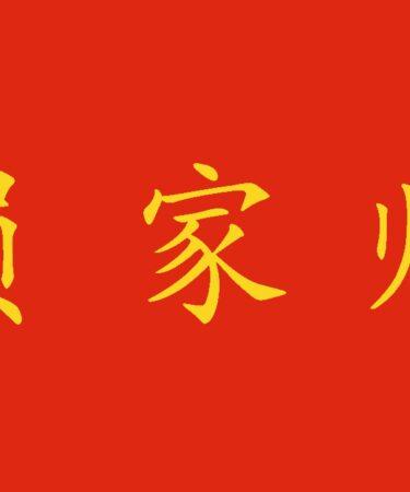 Mestieri in cinese
