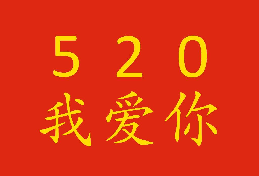 520 in cinese: 我爱你