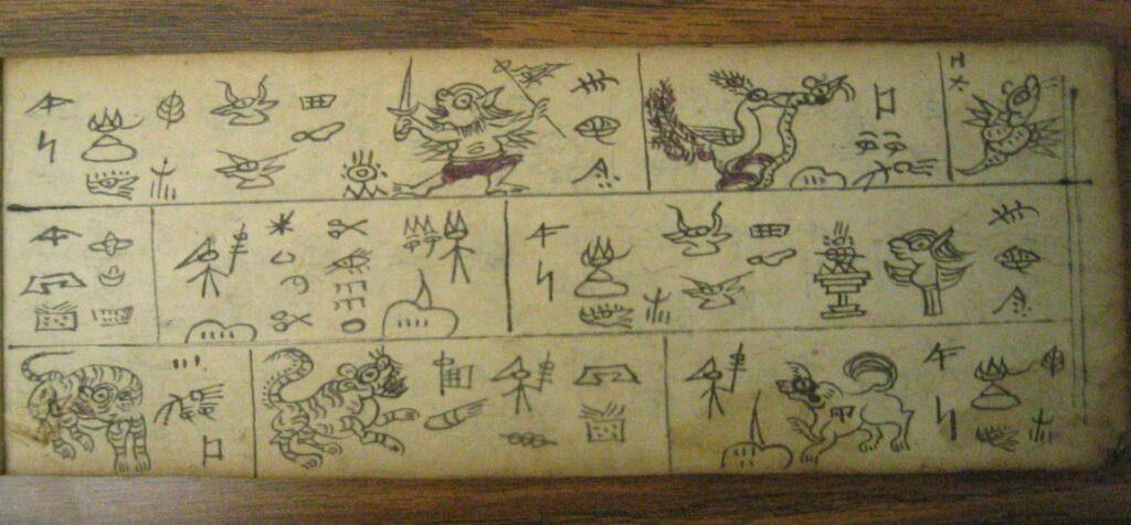 Scrittura Dongba: manoscritto Naxi