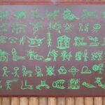 Scrittura Dongba: un patrimonio linguistico cinese