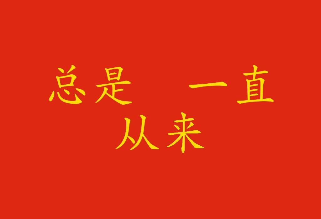 Sempre in cinese