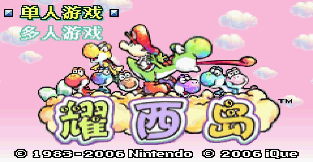 Videogiochi in Cina - Yoshi's land