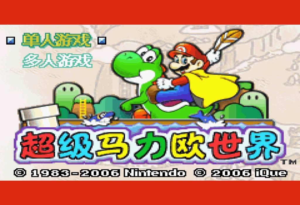 Videogiochi in Cina - Super Mario World