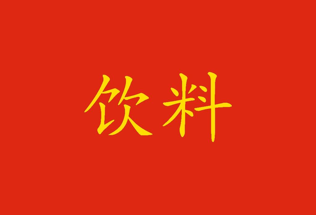 Nomi delle bevande in cinese