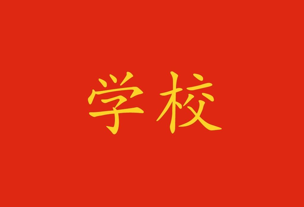 Parole del mondo della scuola in cinese