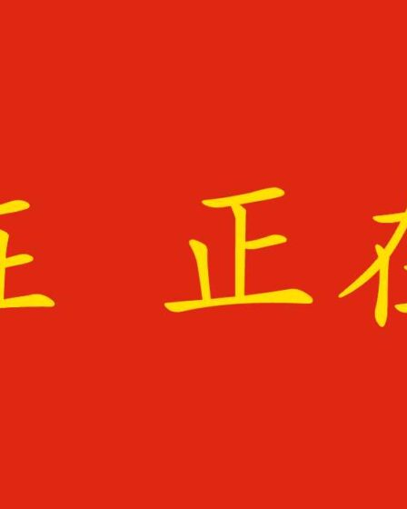 Come si dice un'azione in corso in cinese